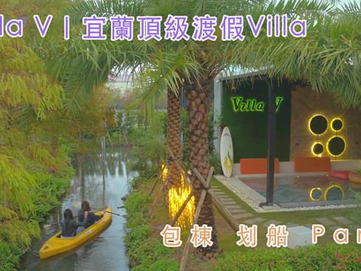 Villa V宜蘭頂級渡假Villa+異業結盟