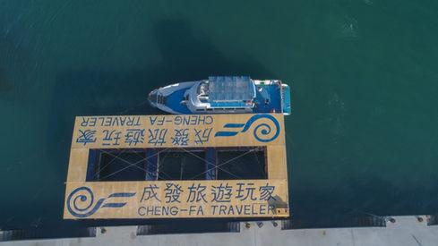 澎湖成發旅遊包船2.JPG