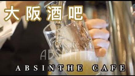 大阪酒吧 日本大阪absinthe cafe