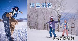 滑雪攝影.jpg