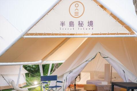 半島秘境Secret Island野奢露營30camp.JPG