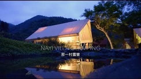 那一村豪華露營 露營親子團拍 台灣宜蘭礁溪