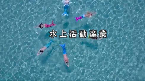 水上活動產業cover.jpg