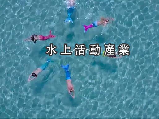 水上活動產業攝影