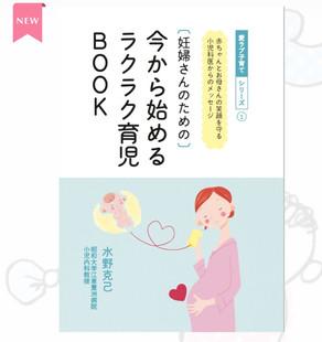 蛯原友里さんが、Blogで書籍とお話会のことをご紹介してくださいました!!