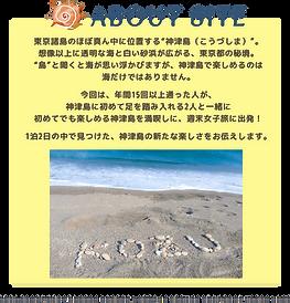 """東京諸島のほぼ真ん中に位置する""""神津島(こうづしま)""""。想像以上に透明な海と白い砂浜が広がる、東京都の秘境。""""島""""と聞くと海が思い浮かびますが、神津島で楽しめるのは海だけではありません。そんな神津島に魅せられて、年間15回以上通った人が、神津島に初めて足を踏み入れる2人と一緒に初めてでも楽しめる神津島を満喫しに週末女子旅に出発!1泊2日の中で見つけた、神津島の新たな楽しさをお伝えします。"""