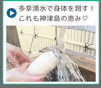 多幸湧水で身体を潤す!これも神津島の恵み