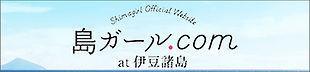 島ガール.com at 伊豆諸島