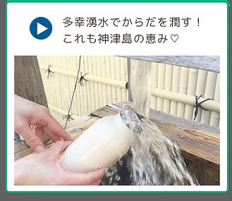 多幸湧水でからだを潤す!これも神津島の恵み