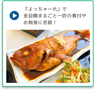 「よっちゃーれ 」で金目鯛まるごと一匹の煮付けやお刺身に舌鼓!
