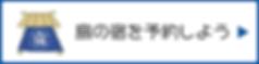 神津島の宿を予約しよう!