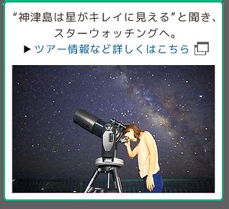 「神津島は星がキレイに見える」と聞き、スターウォッチングへ。ツアー情報など詳しくはこちら