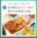 「よっちゃーれ」で金目鯛まるごと一匹の煮付けやお刺身に舌鼓!