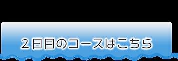 神津島 2日目のコースはこちら