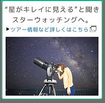 「神津島は星がキレイに見える」と聞きスターウォッチングへ。ツアー情報など詳しくはこちら