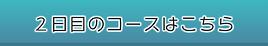 神津島2日目のコースはこちら