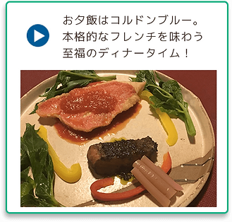 お夕飯はコルドンブルー。本格的なフレンチを味わう至福のディナータイム!