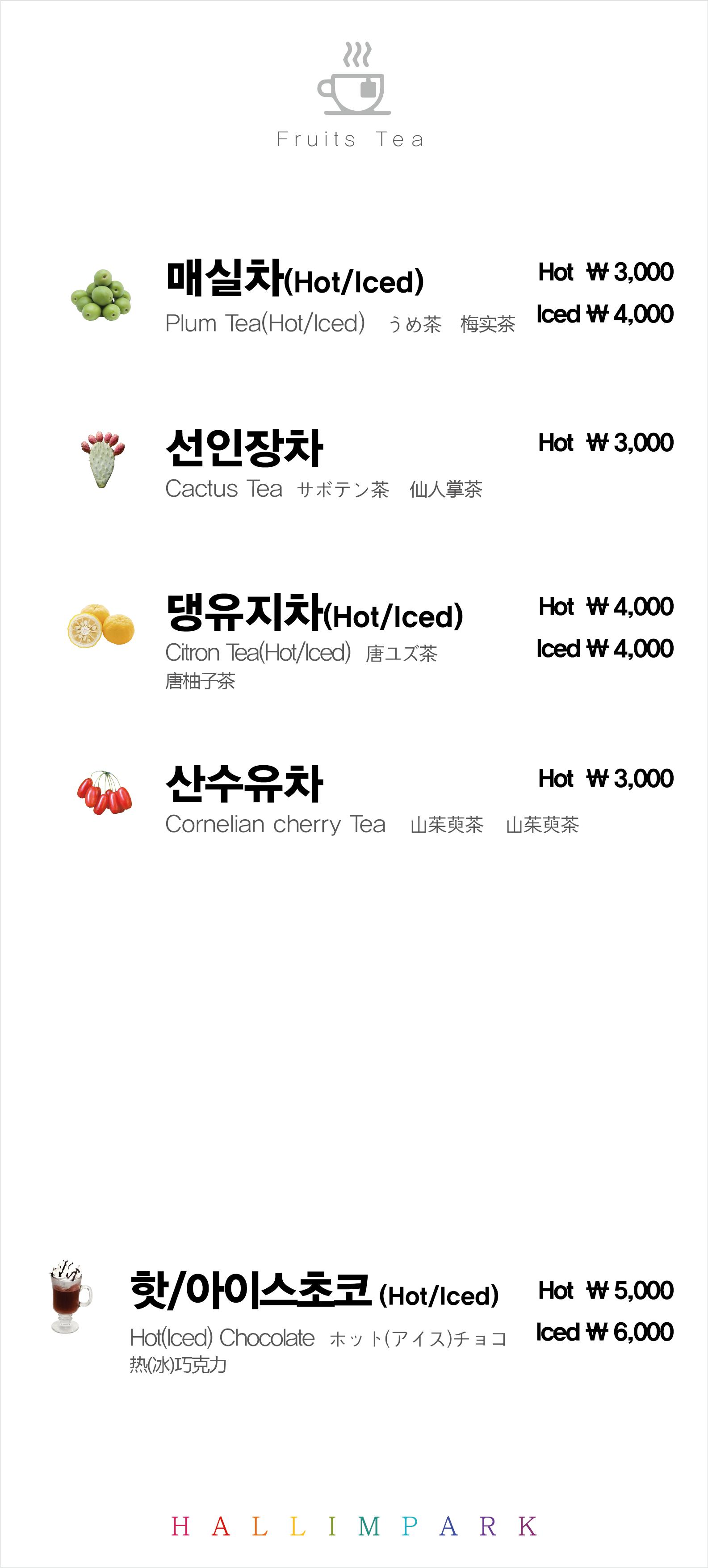 menu.2020.3
