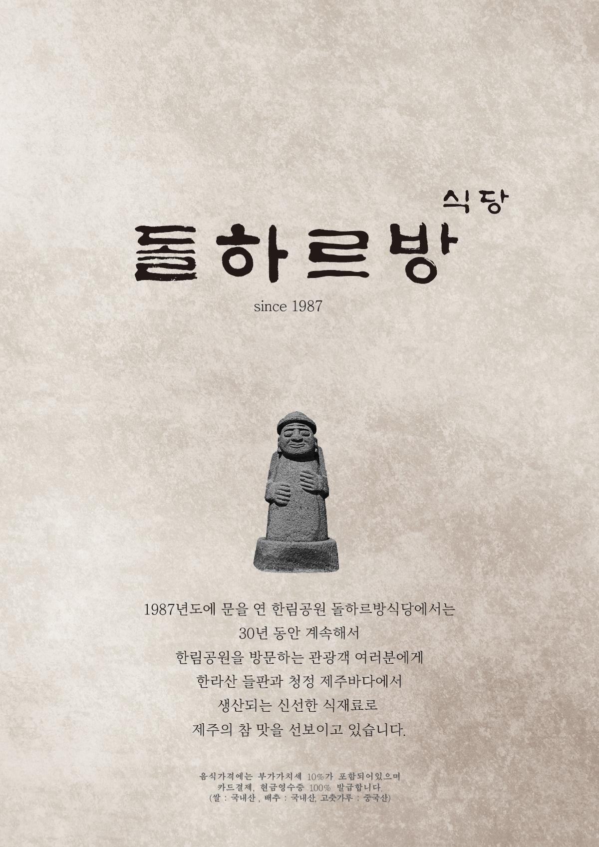 2019.돌하르방식당.메뉴판1