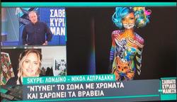 Alpha channel- Greece