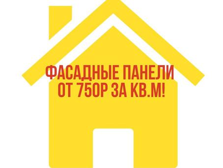 Фасадные панели от750р/кв.м!