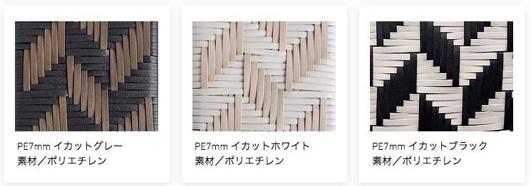 YOTHAKA 屋外家具 編み方