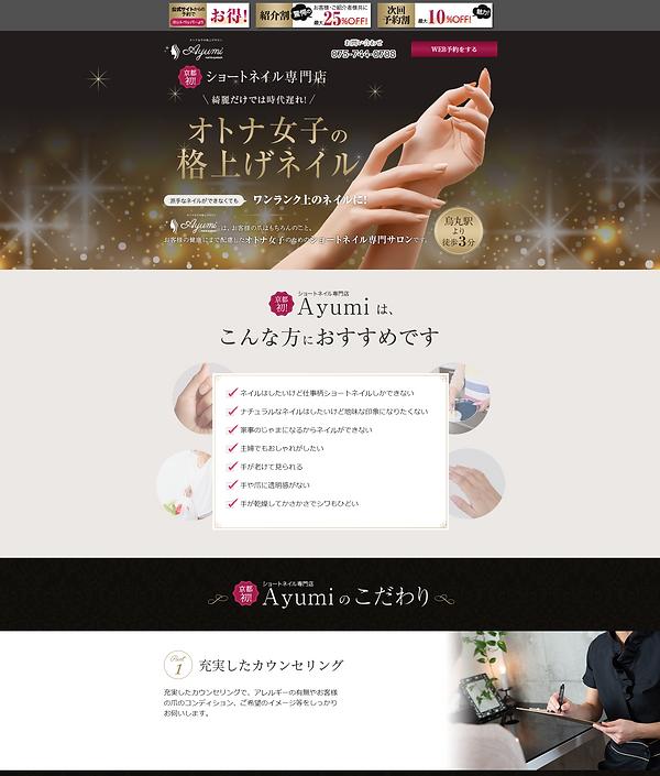 Ai&T-works-Ayumi-nail.png