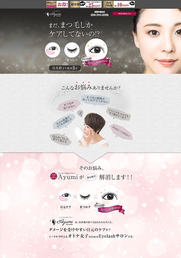 Ai&T-works-Ayumi-eyelash.png