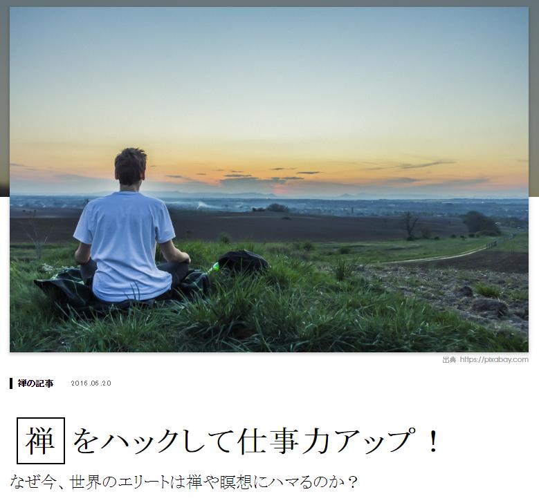 FireShot Capture 81 - なぜ今、世界のエリートは禅や瞑想にハマるのか? - PARAFT_ - https___paraft.jp_r000016000545_ha