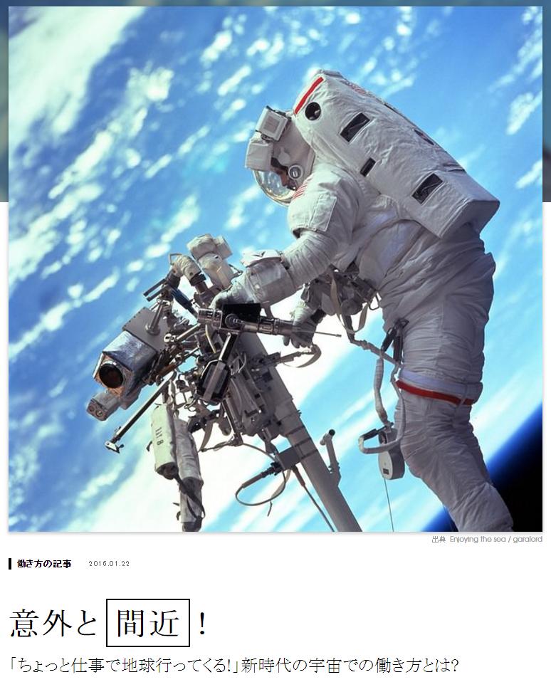 FireShot Capture 77 - 「ちょっと仕事で地球行ってくる!」新時代の宇宙での働き方とは_ - PARAFT - https___paraft.jp_r000016000016