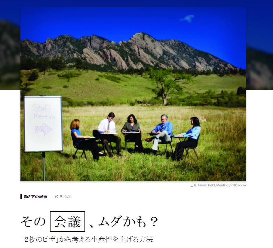 FireShot Capture 38 - その会議、ムダかも? - PARAFT - https___paraft.jp_r000015000106