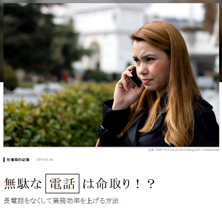 FireShot Capture 76 - 長電話をなくして業務効率を上げる方法 - PARAFT - https___paraft.jp_r000016000043
