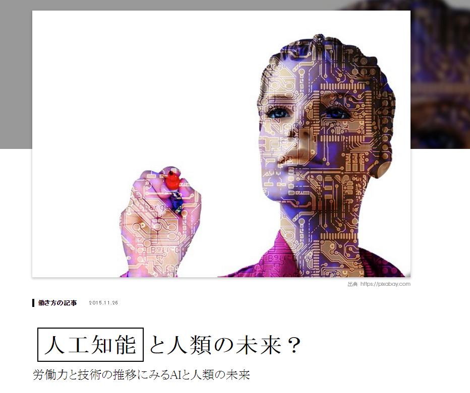 FireShot Capture 31 - 人工知能と人類の未来? - PARAFT - https___paraft.jp_r000015000068