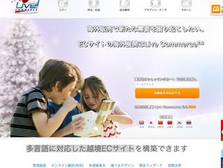 多言語に対応した越境ECサイトの魅力