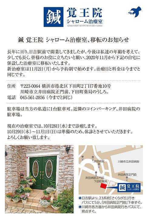 0917_覚王院挨拶_Ura.jpg