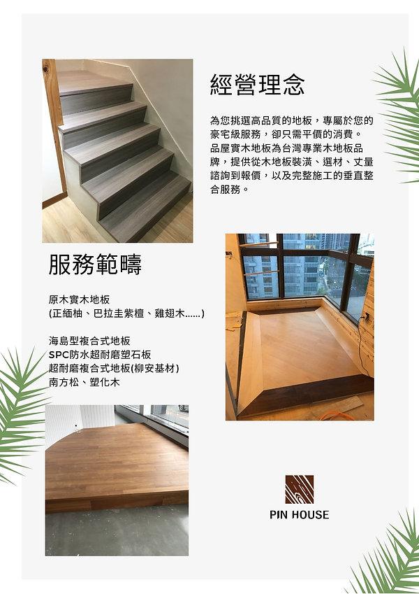 品屋實木地板簡介2.jpg
