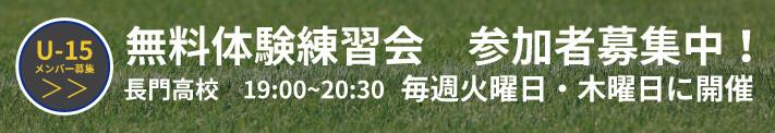 無料体験募集中_U-15.jpg