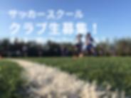 クラブ生募集!.png
