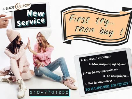 """Νέα υπηρεσία """" First try…then buy ! """" για τους πελάτες μας"""