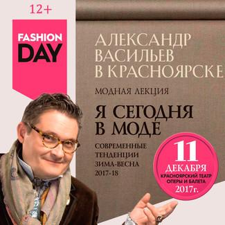 Александр Васильев в Красноярске