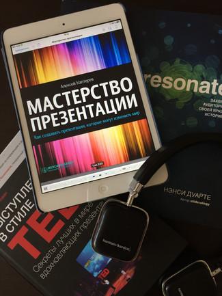 5 лучших книг по подготовке и проведению презентаций