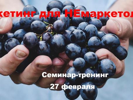 Маркетинг для НЕмаркетологов. Открыт набор на семинар-тренинг. Старт 27 февраля