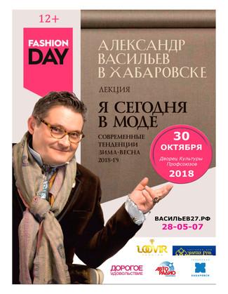 Александр Васильев в Хабаровске!