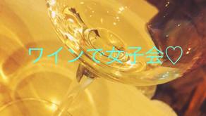横浜で女子会♡メンズエステについて語る夜