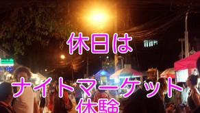 チェンマイ名物!ナイトマーケット体験〜チェンマイ7日目〜