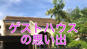 ゲストハウスの思い出〜チェンマイこぼれ話〜