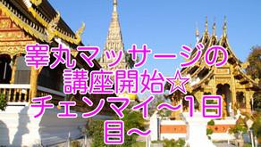 睾丸マッサージの講座開始☆inチェンマイ〜1日目〜