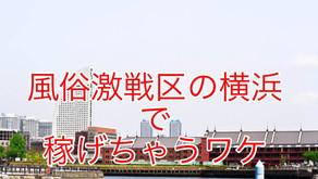 風俗激戦区の横浜で、サラッと稼げちゃうワケ♡