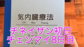 チネイザンの授業開始!〜チェンマイ8日目〜