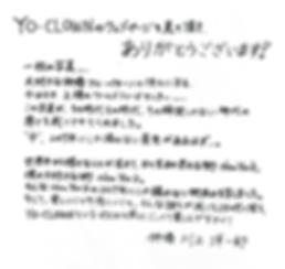 Message from YO-CLOWN